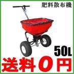 肥料散布機 手押し式 肥料散布器 容量50L 堆肥 農業機械
