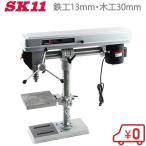 SK11 ラジアルボール盤〔卓上ボール盤〕 600W SDP-600RD