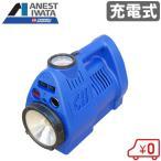 アネスト岩田 小型 エアーコンプレッサー 12V CC9410