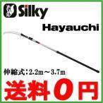 シルキー 剪定のこぎり 枝切りのこぎり 伸縮 2段 2.2〜3.7M [剪定鋸 剪定工具 枝打ち鋸 高枝切り]