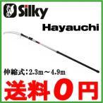 シルキー 剪定のこぎり 枝切りのこぎり 伸縮3段 2.3〜4.9M [剪定鋸 剪定工具 枝打ち鋸 高枝切り]