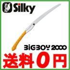 剪定鋸 のこぎり 折りたたみノコギリ Silky ビッグボーイ2000