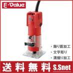 E-Value 電動トリマー 工具 大工道具 溝切り機 文字彫刻 木材 加工 EWT-450N