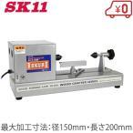 SK11 卓上木工旋盤 木工用 旋盤 YH-200