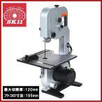 SK11 木工用バンドソー SWB-200N [糸のこ盤 糸鋸盤 切断機 電動ノコギリ]