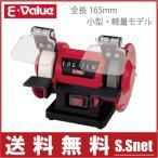 研磨機 刃物研磨機 ベンチ ディスクグラインダー E-Value EBG-75M