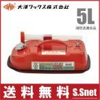 大澤 ガソリン携行缶 5L 消防法適合品 ガソリン缶 ガソリンタンク セフティキャン2 BSK-5N