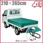 軽トラック 荷台シート トラックシート #820 210cm×265cm [軽トラ 荷台シート シートカバー 軽トラック用品]