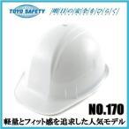工事用ヘルメット 作業用ヘルメット TOYO 防災用品 白 ホワイト No.170F スチロールライナー入り
