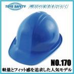 工事用ヘルメット 作業用ヘルメット TOYO 防災用品 ロイヤルブルー No.170F スチロールライナー入り