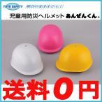 TOYO 子供用 防災 ヘルメット No.111F-OT 防災用品 グッズ 防災頭巾 カバー 小学生