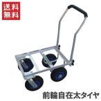 農業用台車 収穫 台車 軽量 コンテナカー アルミ製 収穫用品 農業用品