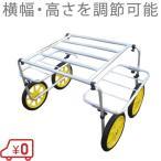 農業用台車 運搬車 アルミ製 収穫台車 軽量 農業用品 コンテナ