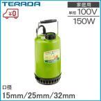 寺田ポンプ 水中ポンプ 小型 SP-150BN 150W/100V [家庭用 汚水 排水ポンプ 給水 電動]
