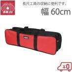 SK11 工具バッグ ツールバッグ 大型 STB-LONG 工具バック ロングタイプ