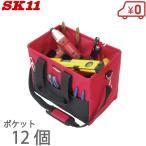 SK11 工具バッグ 工具バック ツールバッグ SKB-P ショルダーベルト付 [折りたたみ エコバッグ レジカゴ]