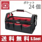 SK11 工具バッグ 工具バック ツールバッグ STC-M ショルダーベルト付 [キャリーバッグ 電気工事工具バッグ 工具入れ フルオープン 工具差し]