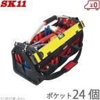 SK11 工具バッグ ツールバッグ ツールキャリーバック STC-L ショルダーベルト付