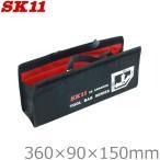 SK11 工具バッグ ツールバッグ SSB-1536 [工具バック 工具入れ 折りたたみ]