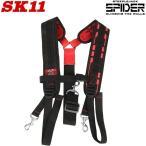 SK11 サポートベルト用サスペンダー SPD-JY10-A 作業ベルト 作業着 腰袋 工具差し プロ 電工 大工道具