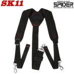 SK11 サポートベルト用サスペンダー SPD-JY10-B [作業ベルト 作業着 腰袋 工具差し プロ 電工 大工道具]