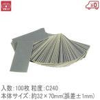 SK11 サンドペーパー 100枚 C#240 紙やすり 耐水ペーパー ヤスリ さび落とし 錆びとり サビ取り 塗装 研磨
