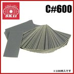 SK11 サンドペーパー 100枚 C#600 紙やすり 耐水ペーパー ヤスリ さび落とし 錆びとり サビ取り 塗装 研磨