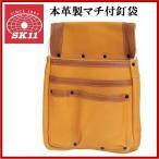 SK11 腰袋 釘袋 プロ仕様大工道具 本革製マチ付釘袋 SHMK-BR [おしゃれ かっこいい]