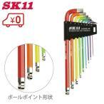 SK11 六角レンチセット 六角棒レンチセット SLBW09EL-RB ボールポイント形状レンチ