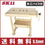SK11 木製 作業台 バイス付 WKB-800 [万力 テーブル ワークベンチ 木工バイス]