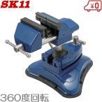バイス 万力 吸盤 SK11 ユニバーサルホビーバイス V-4 [工具 テーブル]