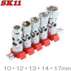 SK11 ユニバーサルソケットセット 5個セット 9.5mm(3/8インチ) SHS305U [ラチェットハンドル 工具]