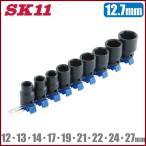 SK11 インパクトレンチソケット セット 9個組 12.7mm SHS409P [充電 電動 インパクトレンチ エアーインパクトレンチ]