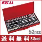 SK11 ソケットレンチセット TS-2352M 52pcs [工具セット ツールセット]