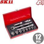 SK11 ソケットレンチセット 3/8 工具セット ツールセット TS-312M 12PCS [ラチェット工具セット ラチェットレンチ]