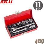 SK11 ソケットレンチセット 1/4 工具セット ツールセット TS-211M 11PCS [ラチェット工具セット ラチェットレンチ]