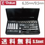 ソケットレンチセット 工具セット ツールセット E-Value ESR-2340M 3/8 [ドライバービットセット ラチェット工具セット ラチェットレンチ]
