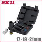 SK11 ホイールナット ソケットセット 17mm/19mm/21mm SWS403P [タイヤ交換 工具 自動車]