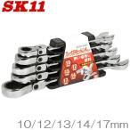 SK11 フレックス ラチェットレンチ セット SGR-F5SET 72ギア/首振り機能 [コンパクト 工具]