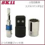 SK11 ジャッキアップソケット 2爪小 SJU-2DA  [ホイルナット ソケット タイヤ交換 工具 電動インパクトレンチ 電動ドライバー]