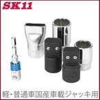 SK11 ジャッキアップソケットフル SJU-FULL [ホイルナット ソケット タイヤ交換 工具 電動インパクトレンチ 電動ドライバー]