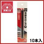 SK11 卓上糸鋸盤 SSC-400PE用替刃 電動糸鋸刃直線切用 10本入 SI-59P