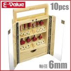 E-Value 超硬 ルータービットセット トリマービット ERB6-10R [電動トリマー 工具]