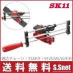 SK11 チェーンソー 目立て 道具 目立機 研磨機械
