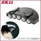 SK11 作業灯 LED ヘッドランプ ヘッドライト LEDライト SLN-1 [作業用ヘルメット 作業用ライト]
