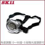 SK11 ヘッドライト LED ヘルメット 作業灯 ヘッドランプ LEDライト SLN-2 [作業用ヘルメット 作業用ライト]