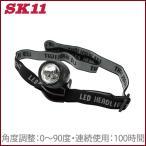SK11 作業灯 LED ヘッドランプ ヘッドライト LEDライト SLN-3 [作業用ヘルメット 作業用ライト]