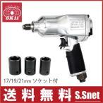 SK11 エアーインパクトレンチ 1/2 インパクトソケットセット付 SIW-1300S [タイヤ交換 工具 エアー工具セット]