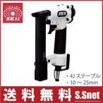 SK11 エアータッカー エアタッカー F425L 10〜25mm [ステープル エアーツール エアー工具]