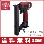 SK11 エアータッカー エアタッカー T1025 10〜25mm [ステープル エアーツール エアー工具]